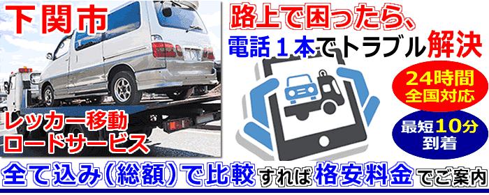 事故 交通 下関 市